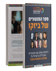 BiZCO-Mentors-Book-final